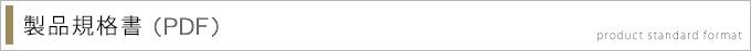 製品規格書PDF